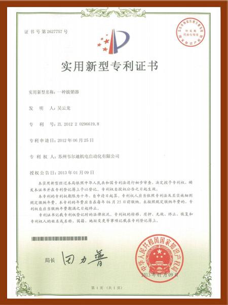 一种拔销器专利证书