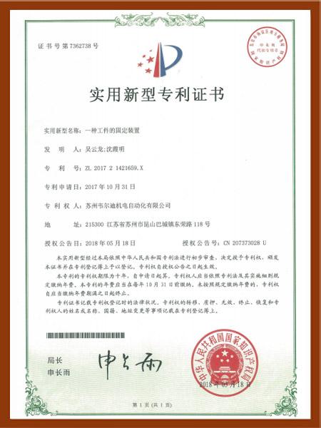 一种工件的固定装置专利证书