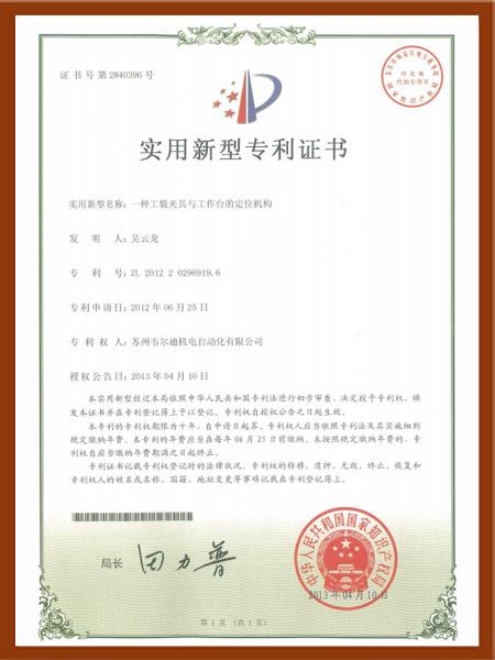 一种工装夹具与工作台的定位机构专利证书