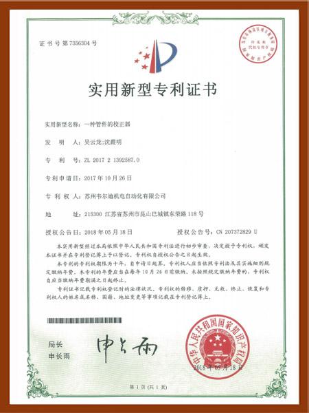 一种管件的校正器专利证书