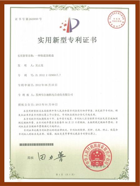 一种轨道齿轮盘专利证书