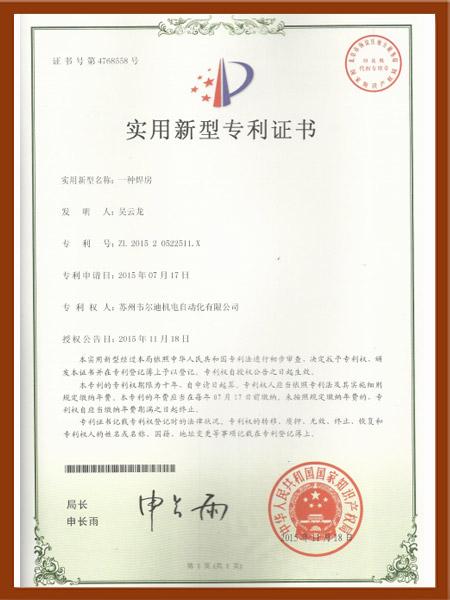 一种焊房专利证书