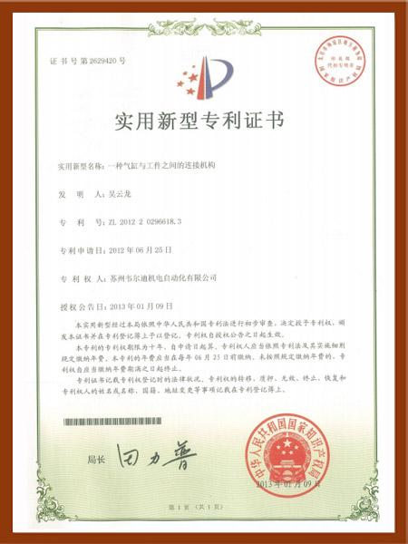 一种气缸与工件之间的连接结构专利证书