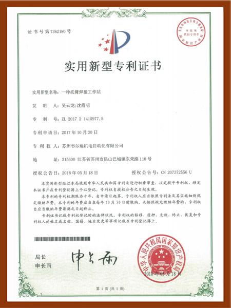 一种托臂焊接工作站专利证书