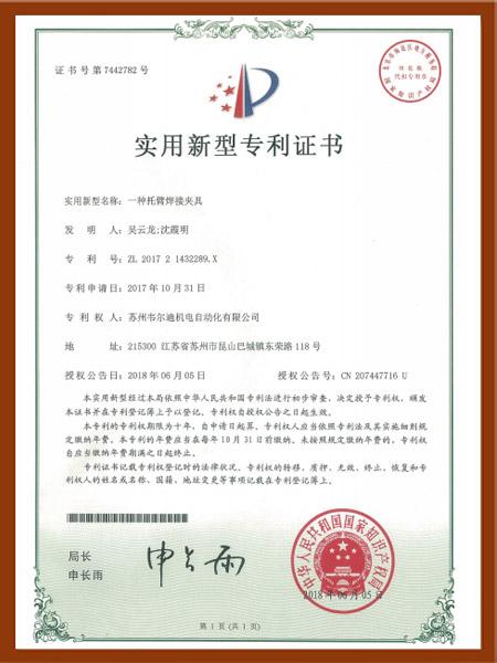 一种托臂焊接夹具专利证书