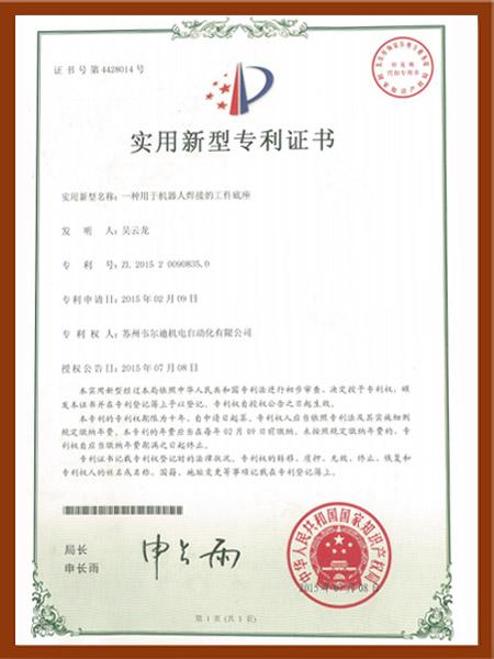 一种用于机器人焊接的工作底座专利证书