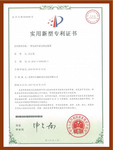 一种电动车前叉固定装置专利证书