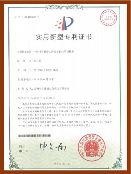 一种用于机器人焊接工作站的清枪器专利证书