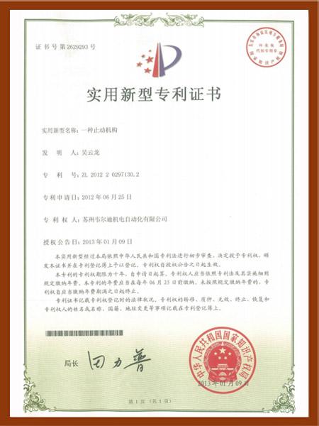 一种止动机构专利证书