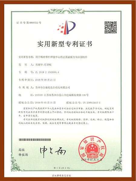 用于精密零件焊接中心的正面盖板方向识别组件专利证书