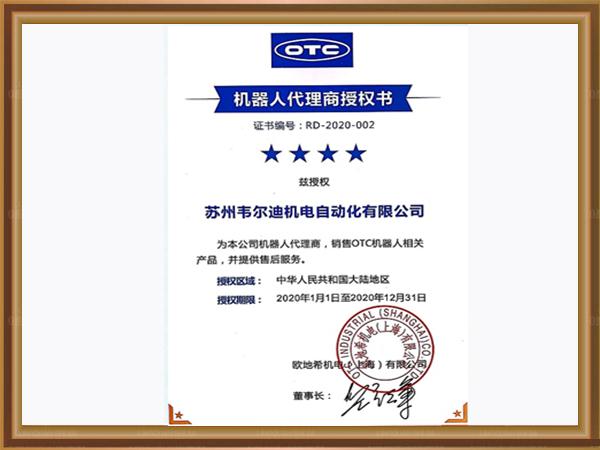2020年度OTC机器人代理商授权书