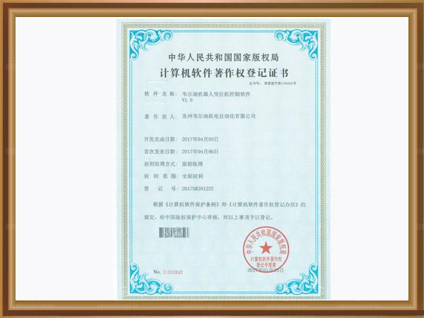 机器人变位机控制软件V1.0著作权登记证书