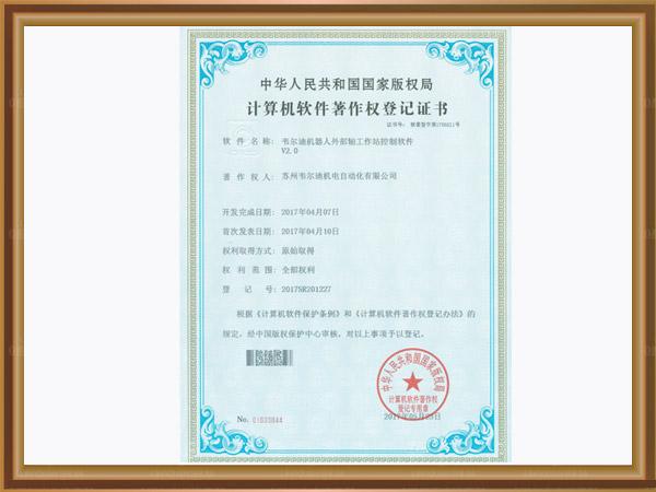 机器人外部轴工作站控制软件V2.0著作权登记证书