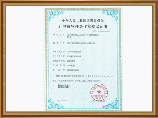 机器人自动生产线控制软件V3.0著作权登记证书