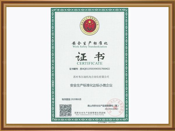 韦尔迪机器人安全生产标准化证书