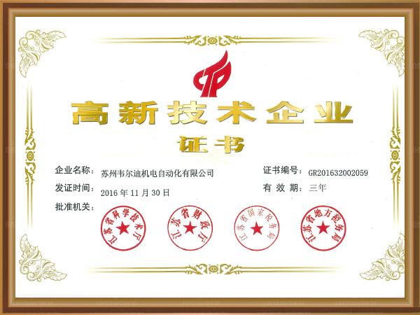 韦尔迪高新技术企业证书