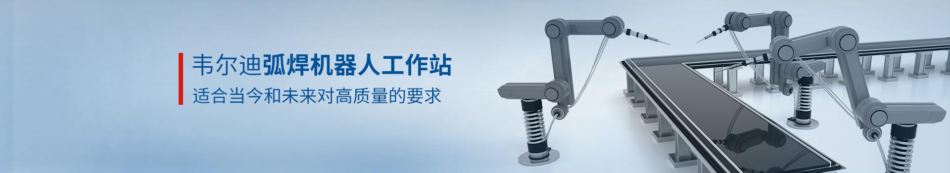 韦尔迪弧焊机器人工作站适合当今和未来对高质量的要求