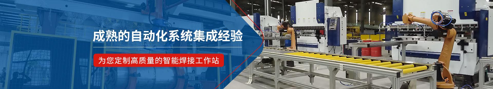 韦尔迪为您定制高质量的智能焊接工作站
