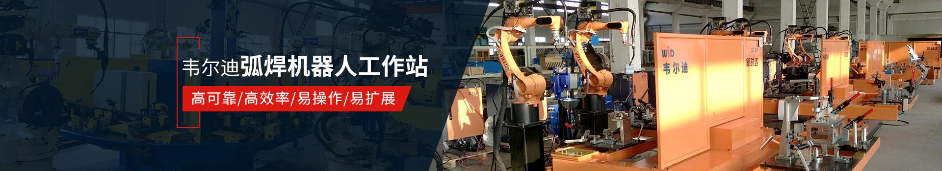 韦尔迪弧焊机器人工作站易操作、高效率