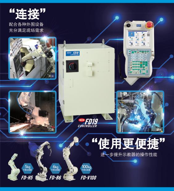OTC焊接电源